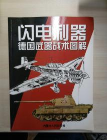 闪电利器:德国武器战术图解