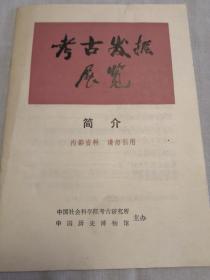 考古发掘展览·简介中国社会科学院考古所·中国历史博物馆