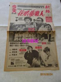 电影《花心梦里人》报纸广告——曾志伟、陈勳奇、陈淑兰、杨宝玲、张敏主演