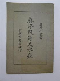 民国24年版 医学小丛书《麻疹风疹及水痘》