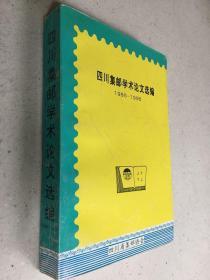 四川集邮学术论文选编1986-1996