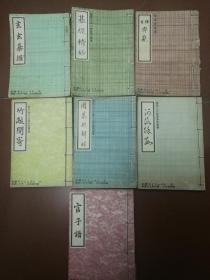 日文版官子谱等七本