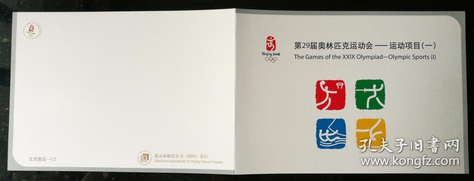 """邮折:2006年""""第29届奥林匹克运动会-运动项目(一)""""qy88.vip千亿国际官网,北京市qy88.vip千亿国际官网公司(含qy88.vip千亿国际官网1套)"""