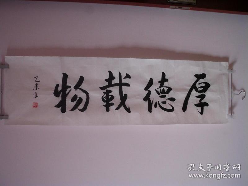 厚德载物  庆芳横幅书法作品【2号】120厘米长 34.5厘米高   货号9