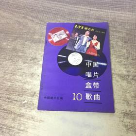 中国唱片盒带歌曲10