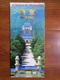 【旧地图】南京旅游图 4开 80年代英文版