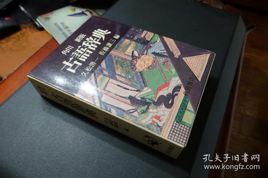 【角川新版  古语辞典】(皮革面精装函套日文原版旧书   1981年角川书店)