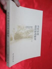 当代中国意识形态研究    (小16开)