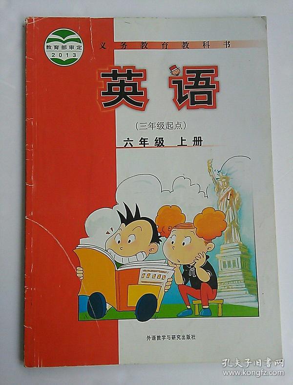 研版 三起点 小学英语课本 英语 六年级 上册-小学课本 福童英语的书