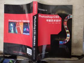 写给你的设计书:Photoshop CS5平面艺术设计