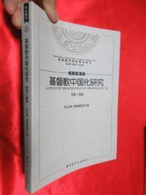 基督教中国化研究    (第三辑 )    【小16开】