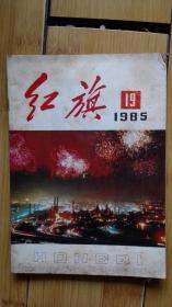 红旗(1985年第19期)