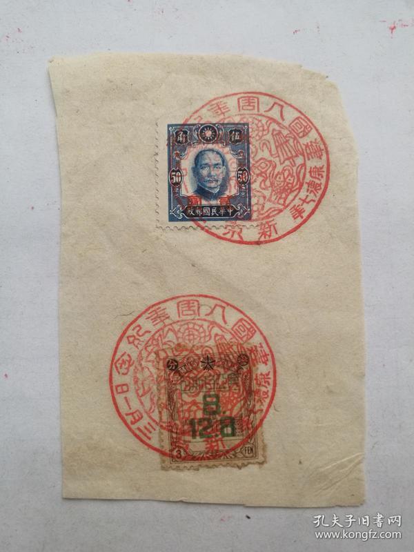 民国邮票剪片