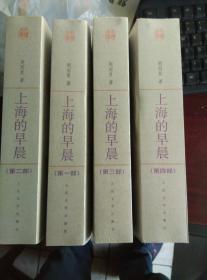 上海的早晨(全四册)(中国文库)
