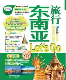 东南亚旅游Let is go