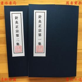 针灸正宗全两集一套全-陆瘦燕撰-1950年新中国针灸学研究社刊本(复印本)