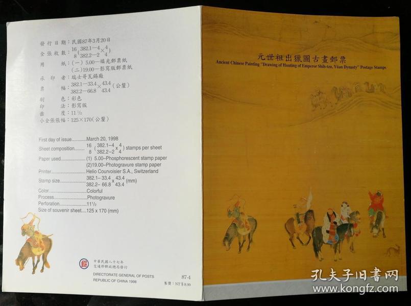"""邮折:1998年台湾""""元世祖出猎图古画""""qy88.vip千亿国际官网(内含小型张1枚)"""