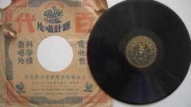 年代不详-35197-25CM黑胶密纹-张绍华唱《三返魂》百代钢针唱片