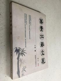 叶青收藏文选