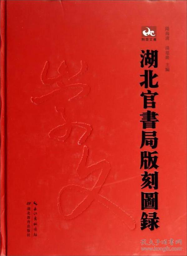 荆楚文库:湖北官书局版刻图录