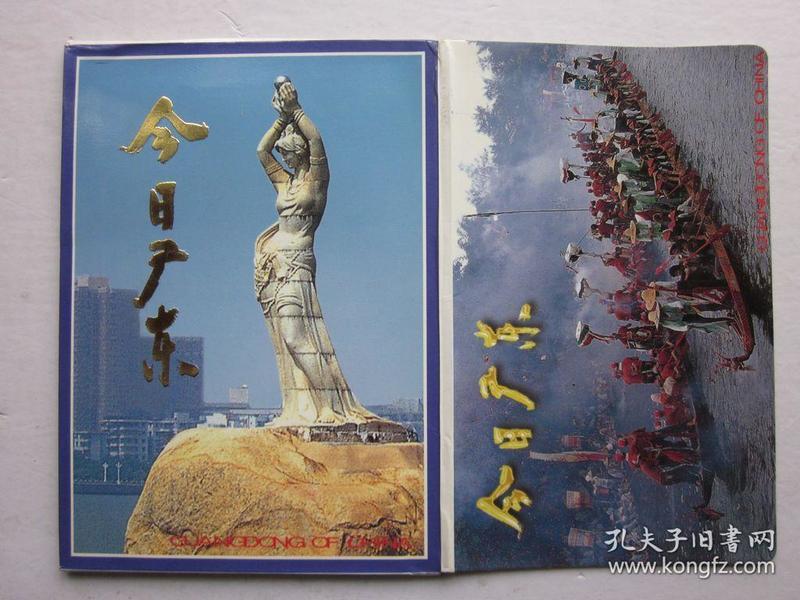 今日广东B明信片