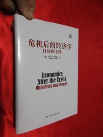 危机后的经济学:目标和手段      【小16开,硬精装】-