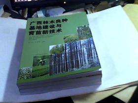 广西林木良种基地建设与育苗新技术