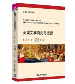 英语专业系列教材:英国文学简史与选读