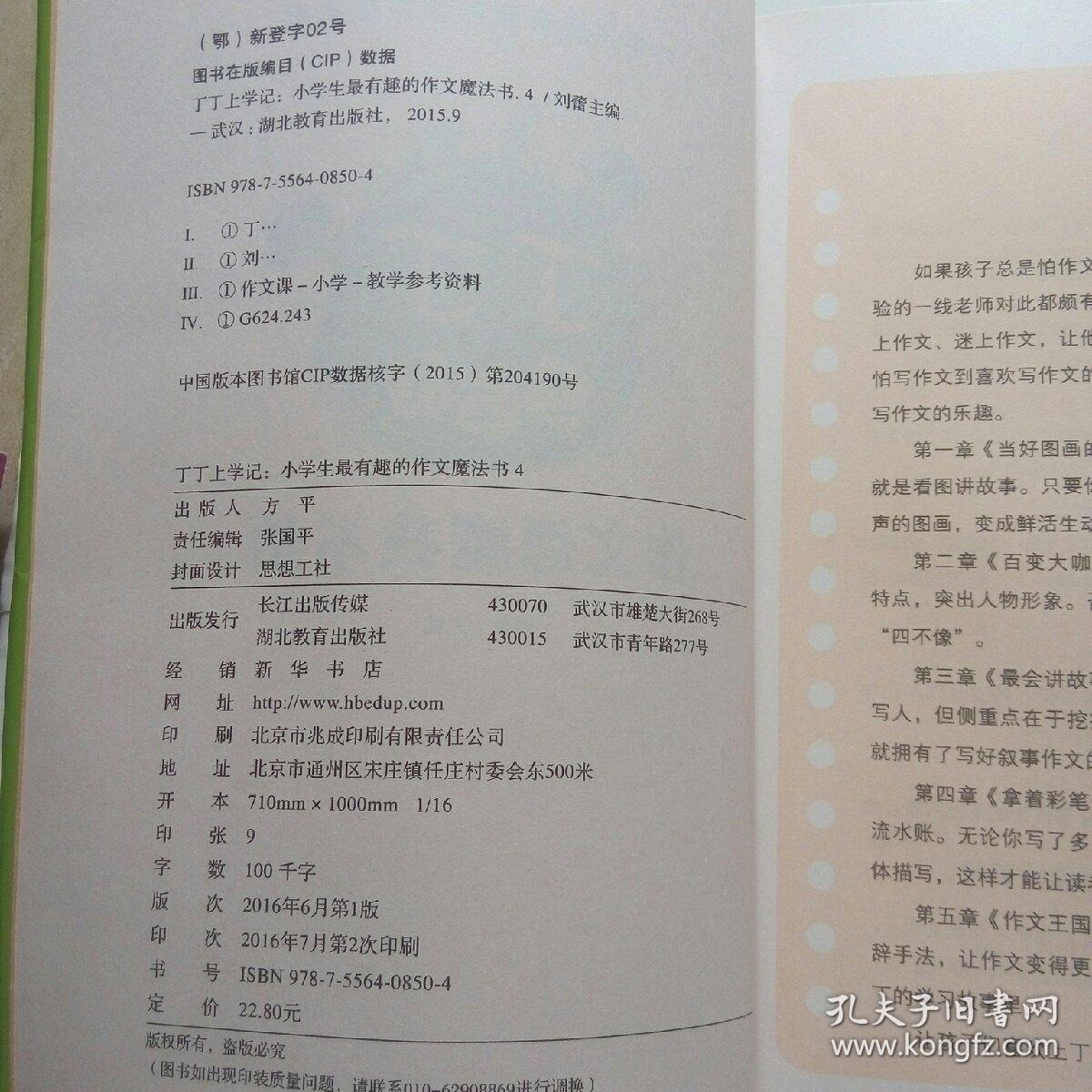 武汉上学记:小学生最有趣的墨水魔法书4作文恶魔我不丁丁汉阳作文湖小学图片