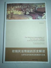 欧陆民法传统的历史解读:以罗马法与自然法的演进为主线