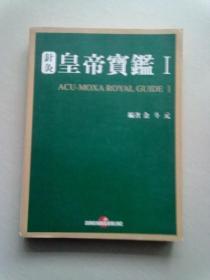 中医类: 针灸皇帝宝鉴 1韩文版
