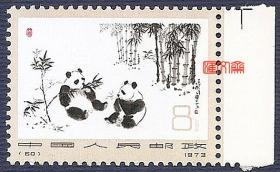编号邮票(60)熊猫夫妇吃竹子图,8分,吴作人大师遗作,带右边原胶全新邮票一枚,齿孔无折