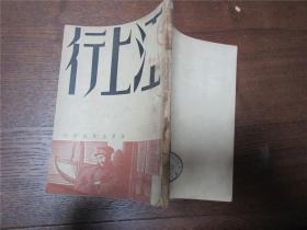 江上行(1947年民国原版)