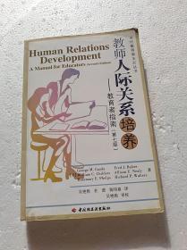 教师人际关系培养(第七版)              (16开) 《026》