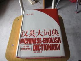 汉英大词典(第3版)