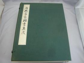 历代名家临书集成/全6卷/1990年//西林昭一/柳原书店 包邮