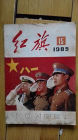 红旗(1985年第15期)
