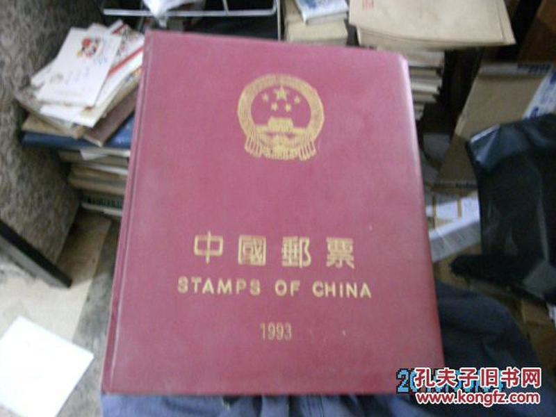 中华人民共和国邮票年册1993邮票年册   缺6张  如图 A1
