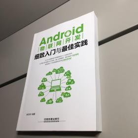 Android物联网开发细致入门与最佳实践 【一版一印 95品+++ 内页干净 实图拍摄 看图下单 收藏佳品】