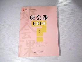 班会课100问