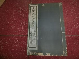 民国18年珂罗版《吴中近人书画集》