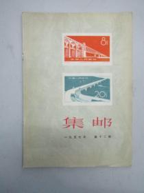《集邮》1957年第12期 (总第36期)人民邮电出版社 16开16页