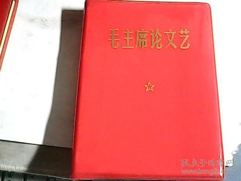毛主席论文艺、红皮本