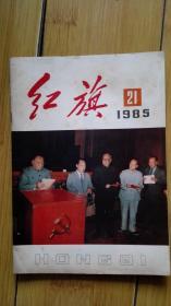 红旗(1985年第21期)