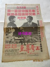 电影《至尊无上》报纸广告——向华胜、王晶执导,刘德华、谭咏麟、陈玉莲、关之琳主演