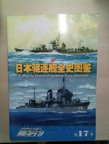 集结(17)日本驱逐舰全史图鉴(上)