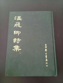温飞卿诗集 精装全一册 71年影印印