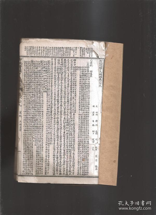御批增补了凡纲鉴卷29-31
