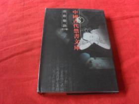 房术秘诀(外十种) --大32开精装本 私藏 四角尖尖 品极佳  印量500册