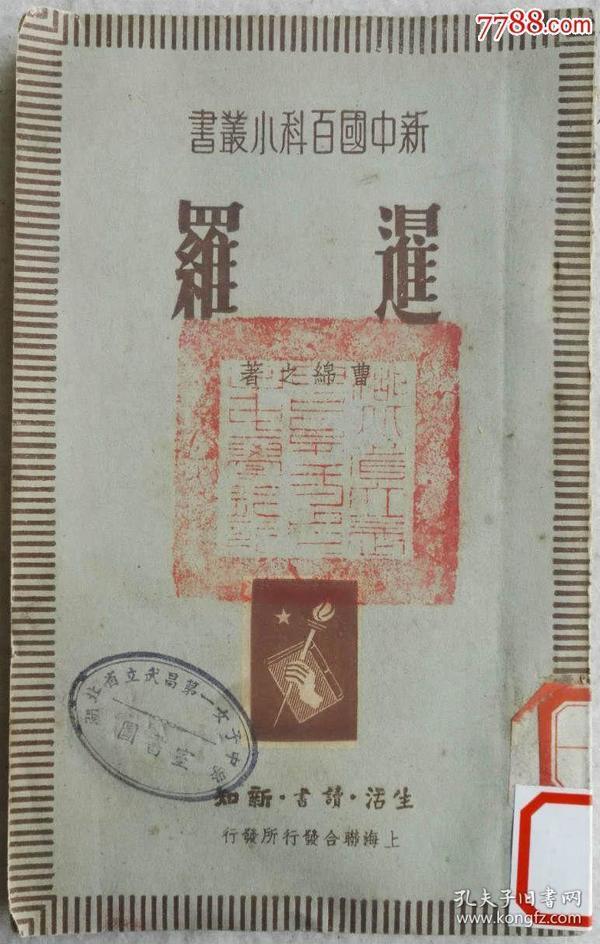 民国旧书(1949年)钤大收藏印《罗进》